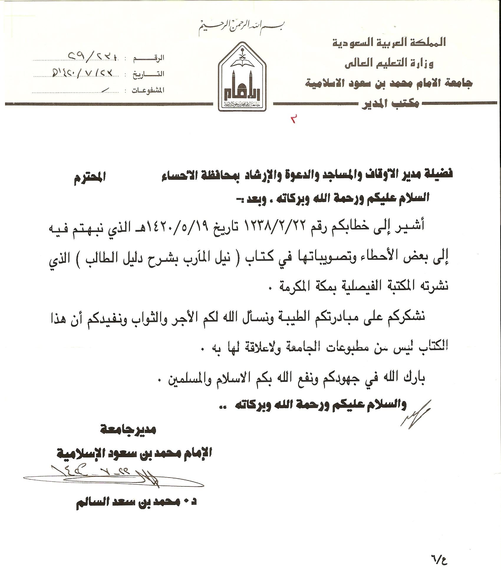 كشاف القناع طبعة وزارة العدل