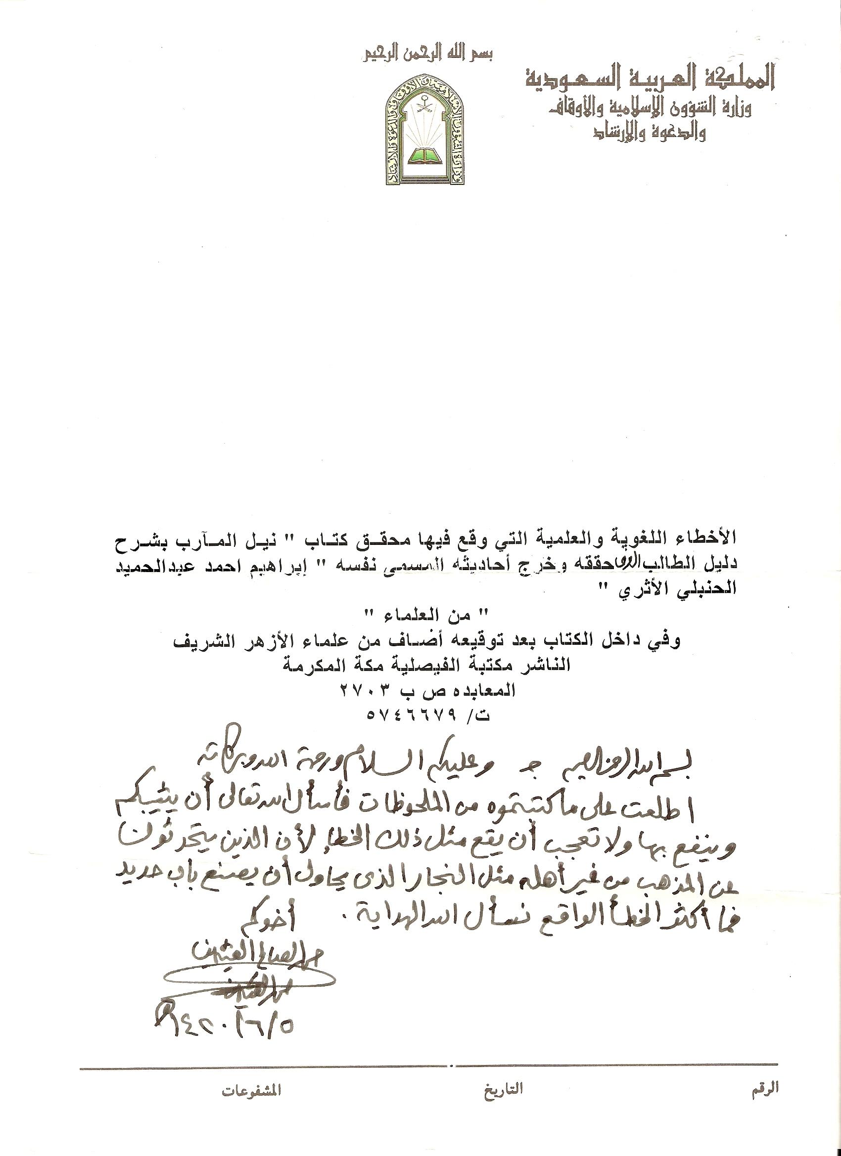 خطاب الشيخ محمد بن عثيمين رحمه الله