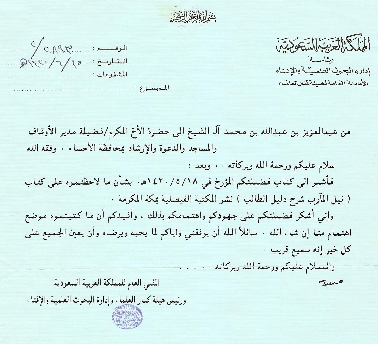 خطاب سماحة الشيخ عبدالعزيز بن عبدالله آل الشيخ