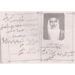 الشيخ عبدالرحمن السماعيل